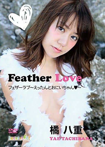 Feather Love えったんとおにいちゃん