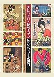 大正レトロ・昭和モダン 広告ポスターの世界―印刷技術と広告表現の精華