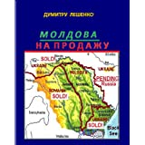 Молдова на продажу (Breton Edition)