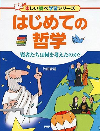 はじめての哲学 (楽しい調べ学習シリーズ)