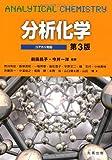 コアカリ対応 分析化学 第3版