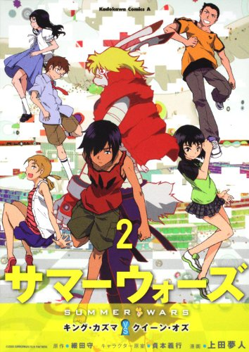 Summer Wars King Kazuma vs Queen Oz (2) (Kadokawa Comics Ace 268-2) (2010) ISBN: 4047155055 [Japanese Import]