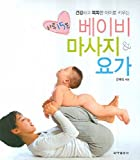 15 minutes a day Baby Massage & Yoga (Korean edition)