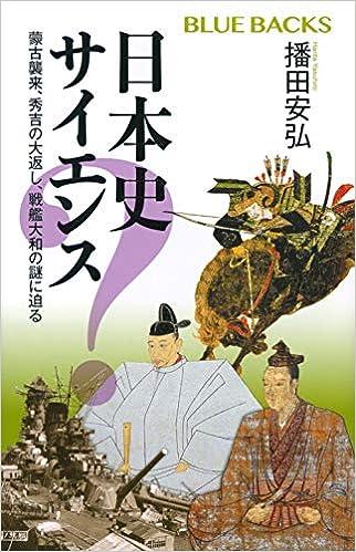 日本史サイエンス ‐蒙古襲来、秀吉の大返し、戦艦大和の謎に迫る