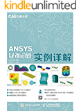 CAE分析大系——ANSYS疑难问题实例详解