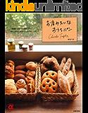お店みたいなおうちパン (主婦の友αブックス)