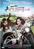 Spy Myung Wol / Myung Wol the Spy (All Region DVD, 5DVD Set, English Sub, Korean Audio Staring Eric Moon)