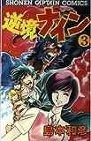 逆境ナイン 3 (少年キャプテンコミックス)