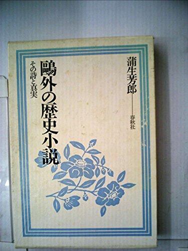 鴎外の歴史小説―その詩と真実 感...