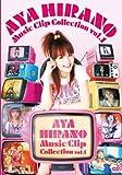 AYA HIRANO Music Clip Collection vol.1 [DVD]