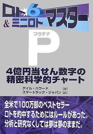 ロト6&ミニロトマスターP(プラチナ)―4億円当せん数字の精密科学的チャート