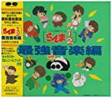Ranma 1/2 Soundtrack