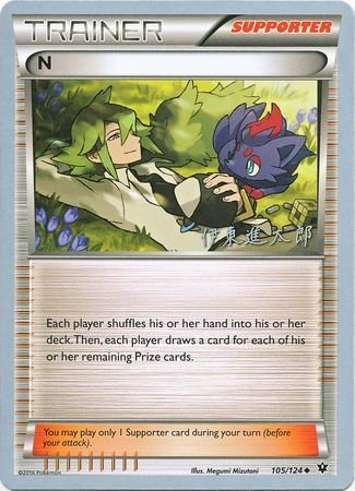 Pokemon Tcg World Championships (Pokemon Card - N 105/124 - World Championship 2016)