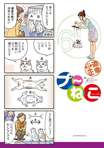 プ~ねこ(6) (アフタヌーンコミックス)