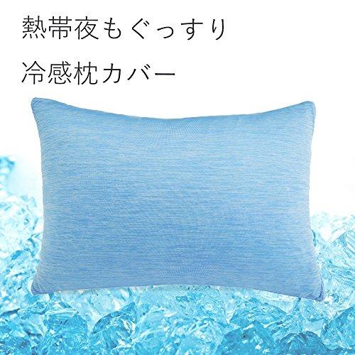 접촉 냉감 베개 커버 서늘한 베개 패드 베개 커버 베개 케이스 43 × 63cm 시원한 느낌 통기 흡습 여름 침구 겨울에도 대응