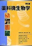 第6版 薬科微生物学