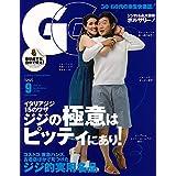 GG 2018年9月号 小さい表紙画像