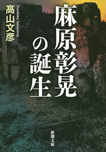 麻原彰晃の誕生 (新潮文庫 た 67-5)