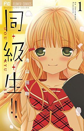同・級・生!! (1) (フラワーコミックス)