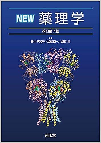 NEW薬理学(改訂第7版) | 田中 千...