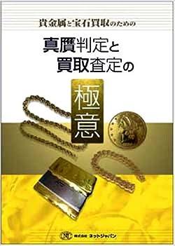 貴金属と宝石買取のための真贋判定と買取査定の極意