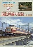 アーカイブレセクション(35) 2016年 06 月号 [雑誌]: 鉄道ピクトリアル 別冊