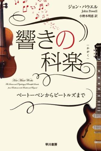 響きの科楽