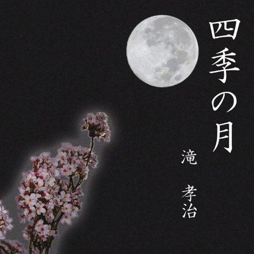 Download Mp3 Taki Taki: Amazon.com: Shiki-no Tsuki: Kouji Taki: MP3 Downloads
