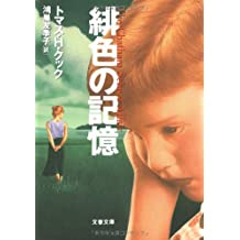 The Chatham School Affair (Hiiro no Kioku) [Japanese Edition]