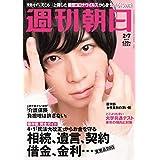 週刊朝日 2020年 2/7号