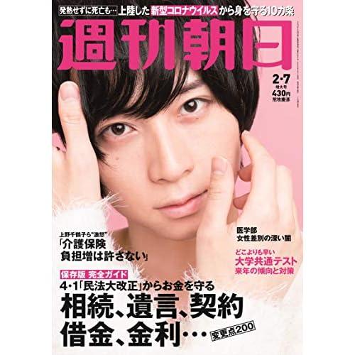 週刊朝日 2020年 2/7号 表紙画像