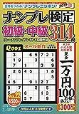 ナンプレ検定初級・中級 2019年 03 月号 [雑誌]