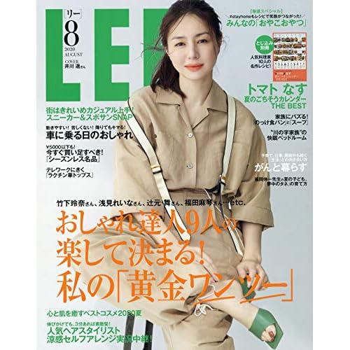 LEE 2020年8月号 表紙画像