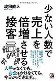 少ない人数で売上を倍増させる接客 (アスカビジネス)