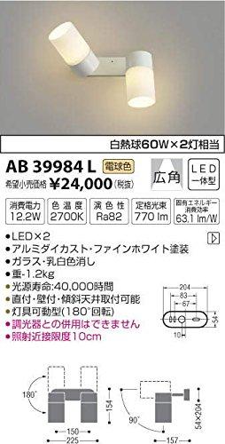 コイズミ照明 LED可動ブラケット(白熱球60A×2灯相当)電球色 AB39984L B00KVWL9AC 10744