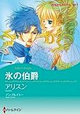 氷の伯爵 (ハーレクインコミックス)