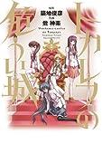 Castle 2 dangerous of Tokarev (Dengeki Comics) (2012) ISBN: 4048864963 [Japanese Import]