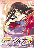 OVA「灼眼のシャナS」第III巻 [DVD]