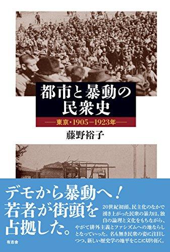 都市と暴動の民衆史 東京・1905-1923年
