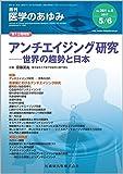 医学のあゆみ アンチエイジング研究 -世界の趨勢と日本 2017年 261巻6号 第1土曜特集 [雑誌]