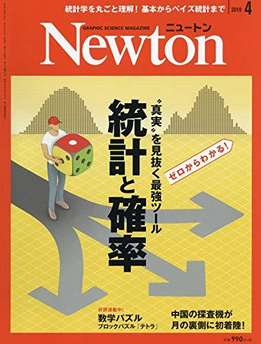 Newton(ニュートン) 2019年 04 月号 [雑誌]