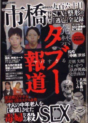 発禁タブー報道 (コアムックシリーズ 442)