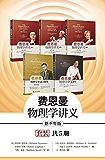 新千年版:费恩曼物理学讲义(套装全5册)(全套加补编加习题集)