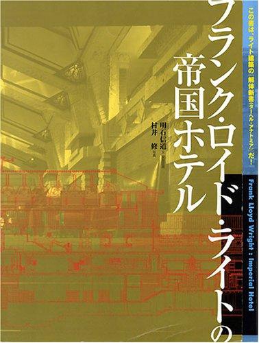 Frank Lloyd Wright: Imperial Hotel - Frank Lloyd Wright Imperial Hotel