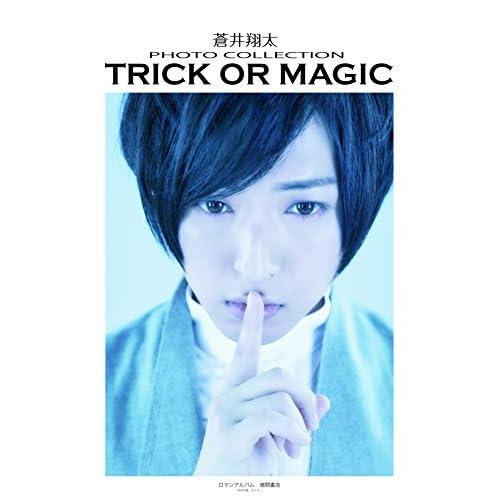 蒼井翔太 TRICK OR MAGIC 表紙画像