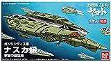 Mecha Collection Space Battleship Yamato 2199 No.08 Nazca class