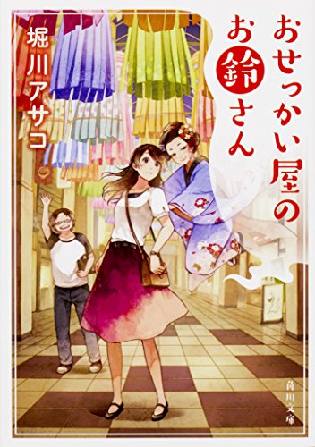 おせっかい屋のお鈴さん (角川文庫)
