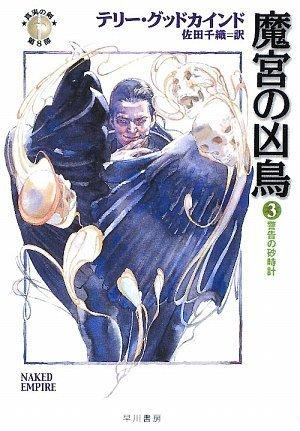 魔宮の凶鳥〈3〉警告の砂時計―「真実の剣」シリーズ第8部 (ハヤカワ文庫FT)