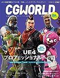 CGWORLD (シージーワールド) 2018年 10月号 vol.242