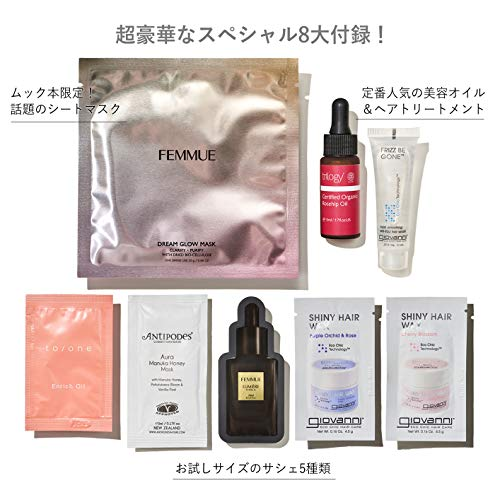 Organic Beauty BOOK 2020 付録